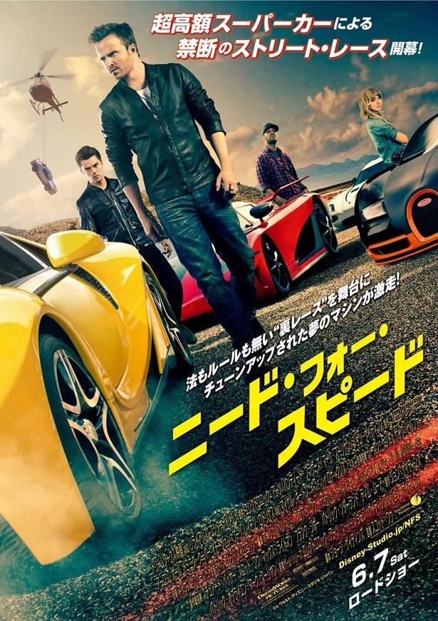 『ニード・フォー・スピード』は6月7日(土)から公開