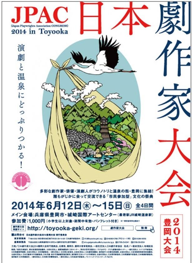 6/12(木)~15(日)「JPAC 日本劇作家大会 2014 豊岡大会」開催