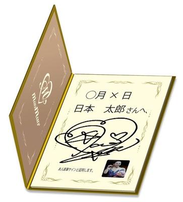 浅田選手の直筆サイン入りプレミアムホルダー(購入者限定プレゼント)