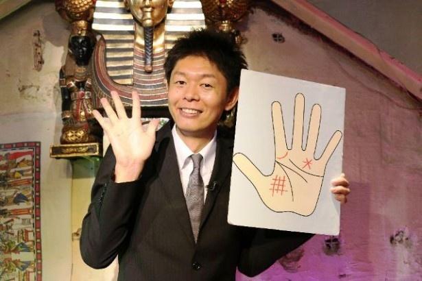 島田直伝の手相コーナーもあるので、ぜひ自分の手相と見比べて