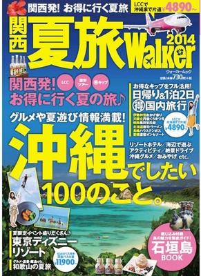 ムック「関西夏旅ウォーカー2014」は関西からお得に夏旅がコンセプトの新しい旅行情報誌だ!