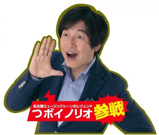 """""""放送禁止歌の帝王""""つボイノリオが参戦する「イケイケロックフェス」"""