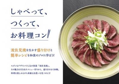 """波佐見焼を用いた""""婚活""""イベント「しゃべって、つくって、お料理コン!」"""