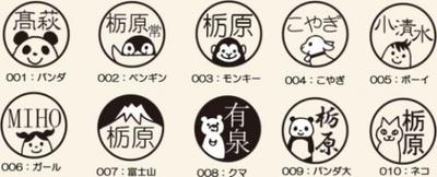 イラストレーター・koyagiがデザインした「イラストシャチハタネーム9」