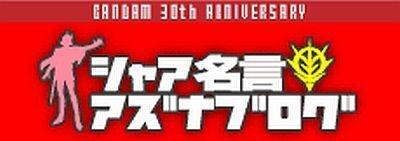 シャア名言アズナブログのロゴ