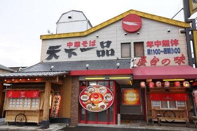 京都にある、1号線下鳥羽店には、屋台の複製も飾られている
