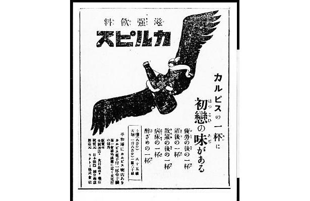 「初恋の味」というキャッチフレーズを使った初の新聞広告