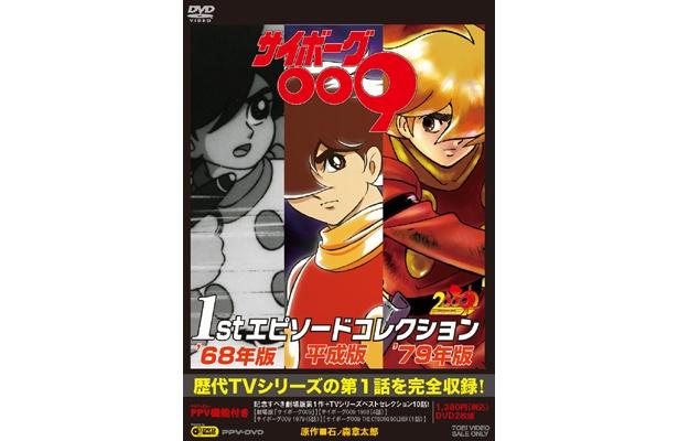 5/16(土)より全国のサークルK・サンクスにて「サイボーグ009 1st エピソードコレクション」が発売