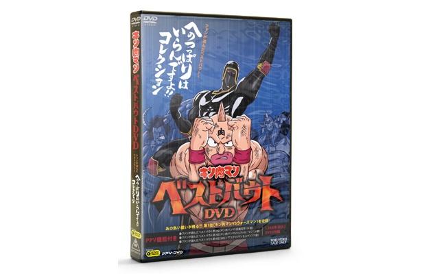 「キン肉マン ベストバウト DVD」!絶対コレクションしたい1品だ