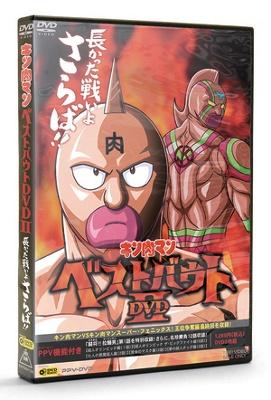 「キン肉マン ベストバウト DVD 2」!名シーンがそろっている