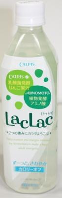ホッと一息つくときに「LacLac」