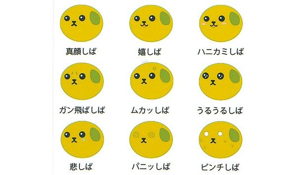 ∞エダマメ・豆しばの表情は全9種