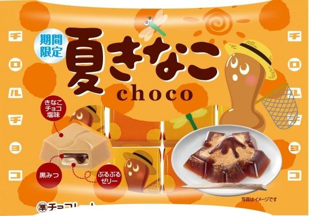 5月26日に発売され、ぷるぷる食感のゼリーとほんのり塩味のきなこチョコが夏にピッタリな「夏きなこ(袋)」