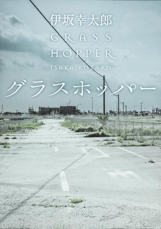 伊坂幸太郎作品の中でも高い人気を誇る「グラスホッパー」が生田斗真、浅野忠信、山田涼介の共演で映画化