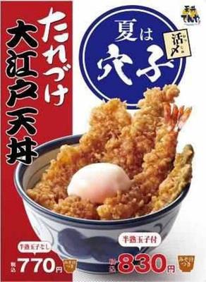 【写真を見る】独自の調理方法で一本揚げに仕上げた「大江戸天丼」