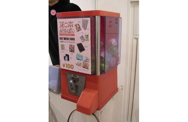 昔懐かしのガチャポンで購入することもできる。1回¥100