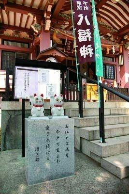 07年に登場した今戸神社なで猫。かわいい!