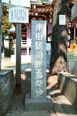 1063(康平6)年建立。沖田総司終焉の地とも呼ばれる