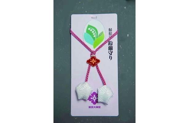 """""""幸福が訪れる""""という花言葉を持つ純白のスズランがモチーフの縁結び鈴蘭守(700円)"""