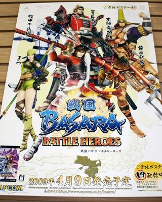 「戦国BASARA」の各大名のご当地でしか見られないポスターを東京で見られるのはここだけ