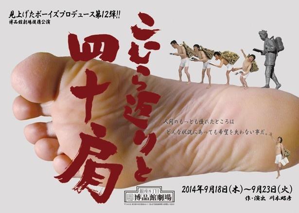 幸村吉也、縄田晋、平野亙、川本昭彦らを中心にした「見上げたボーイズ」プロデュース作第12弾
