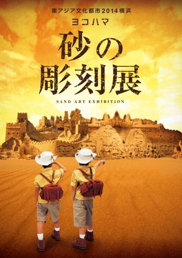 鳥取砂丘が横浜へ!?砂の彫刻作品がずらりと並ぶ!