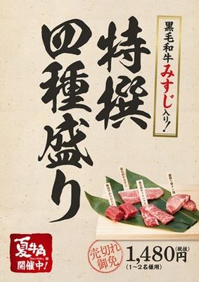 夏限定メニューの「特撰四種盛り」(税別1480円)