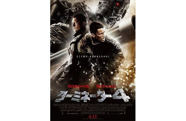 これが『ターミネーター4』日本版ポスターだ!