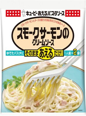 スモークサーモンの風味が楽しめる「スモークサーモンのクリームソース」