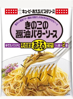 和風だしが決め手の「きのこの醤油バターソース」