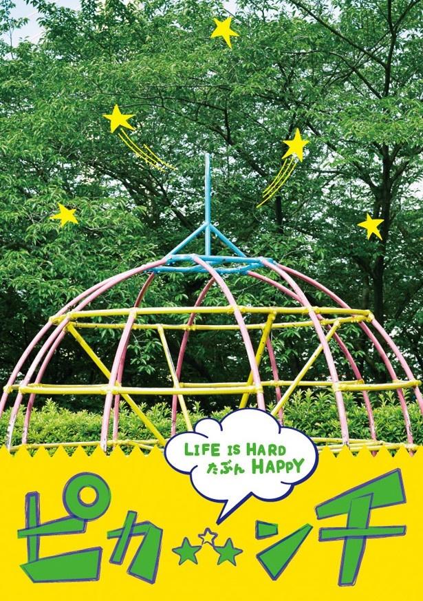 北海道、名古屋、大阪、福岡での上映が決定した『ピカ☆★☆ンチ LIFE IS HARD たぶん HAPPY』