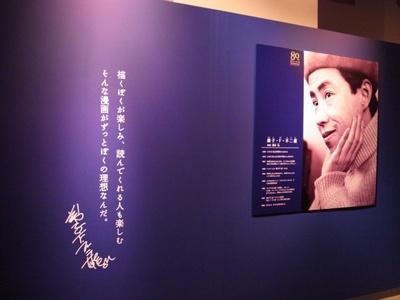 藤子・F・不二雄の生誕80周年を記念して展覧会が開催!会場には先生のゆかりのアイテムも