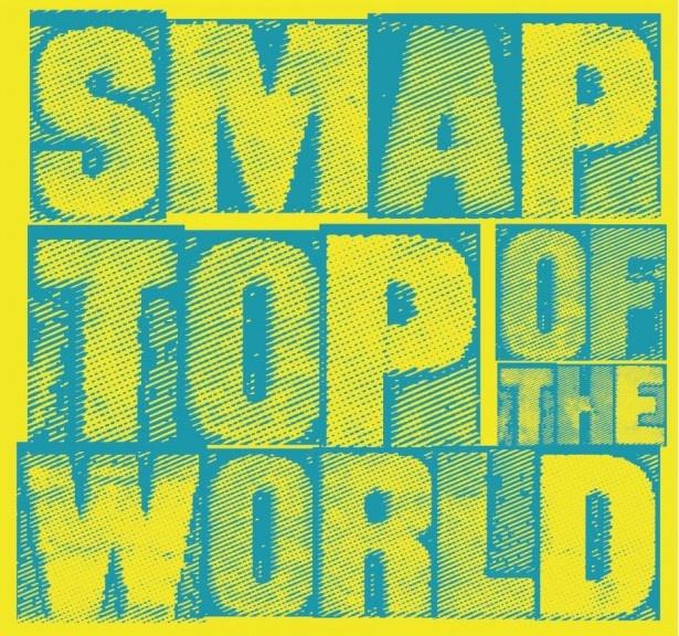 SMAPの53作目のシングル「Top Of The World/Amazing Discovery」(通常盤、1,200円+税)が発売中
