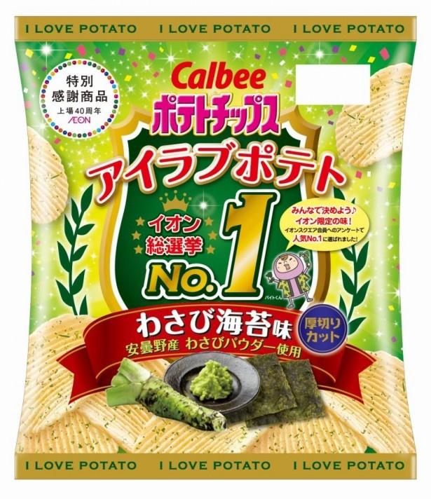 8月4日(月)からイオングループ限定で発売される「カルビーポテトチップス アイラブポテト わさび海苔味」