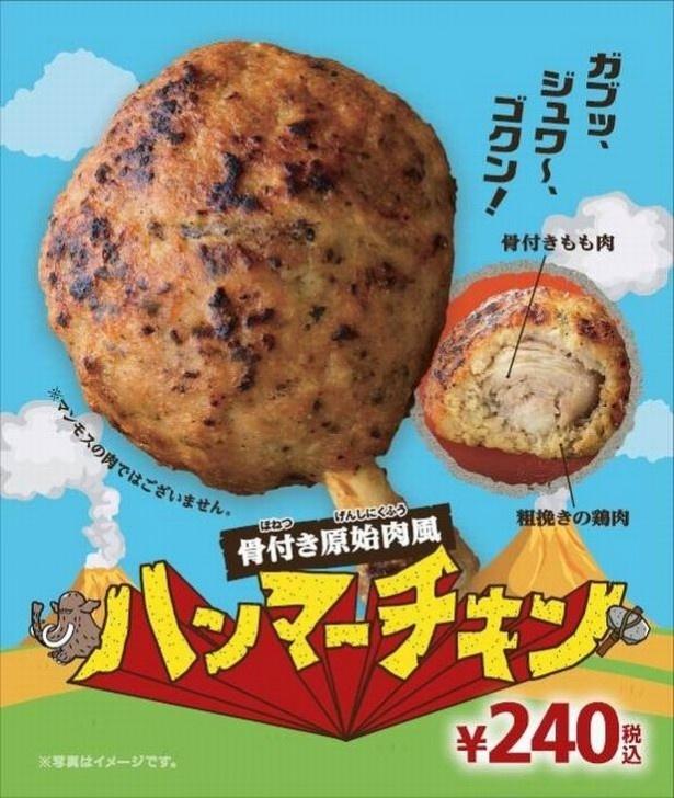原始肉をイメージした「骨付き原始肉風 ハンマーチキン」(240円)