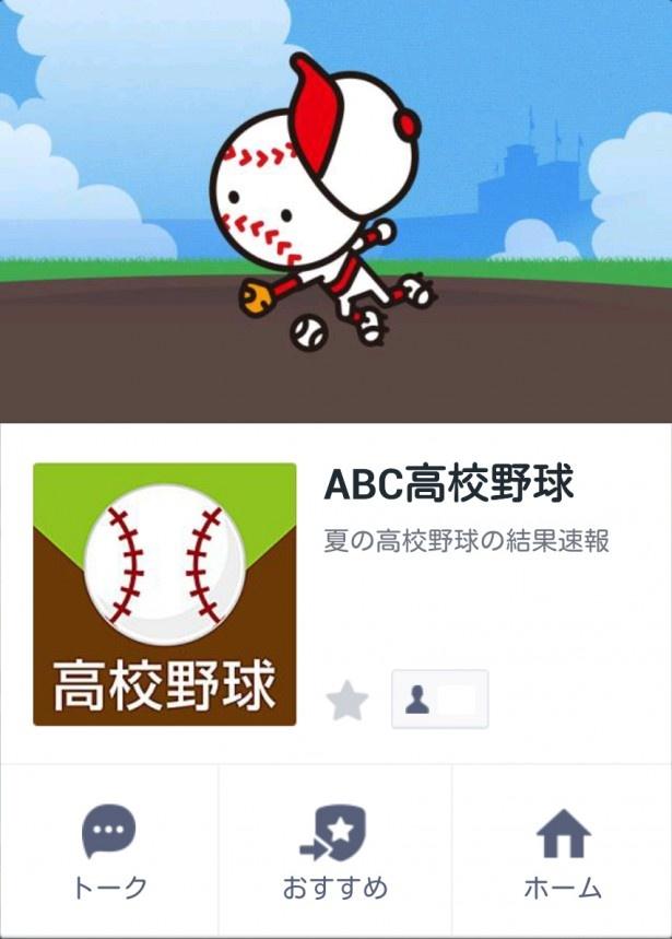 abc高校野球 のline公式アカウントが登場 球児の熱い夏を盛り上げる