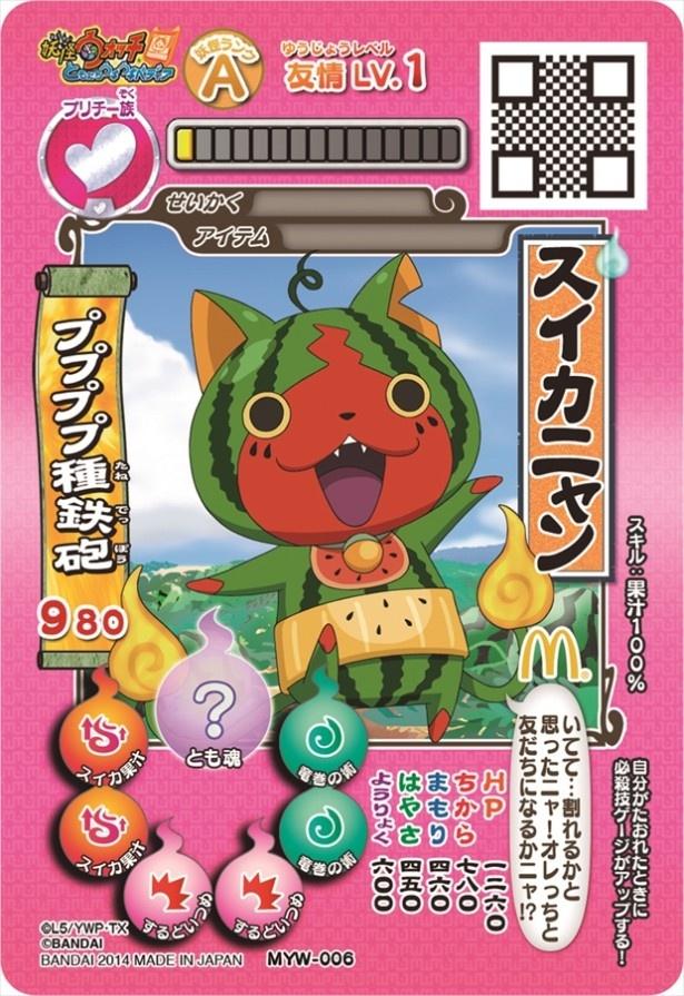 妖怪ウォッチアイカツカードがハッピーセットに登場画像18
