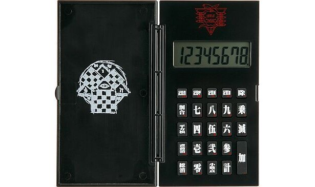 B賞「ゼーレ カリキュレーター」はボタンの数字が漢字! その他商品写真全20点はコチラ