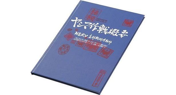 「ヤシマ作戦概要」のノートには…
