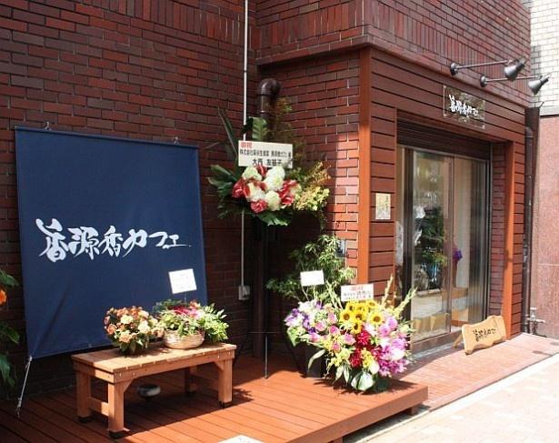 【写真を見る】8月18日にオープンした「香源香カフェ」東京1号店