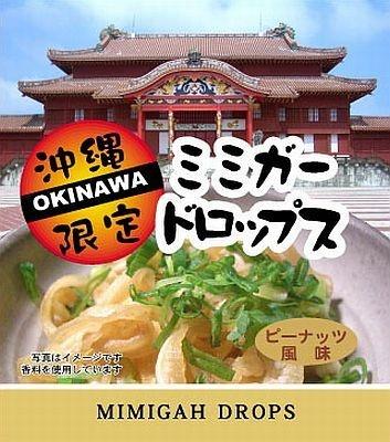 あの沖縄の名産・ミミガードロップも!