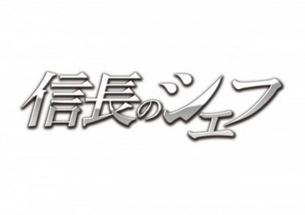 Kis-My-Ft2・千賀健永が毎週木曜に放送中のドラマ「信長のシェフ」にゲスト出演する!