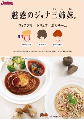 世界的に高級食材として知られているフォアグラ、トリュフ、ポルチーニを使用したフェアを開催