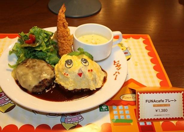 ボリューム満点のオムライスとハンバーグが食べられる「FUNAcafeプレート」