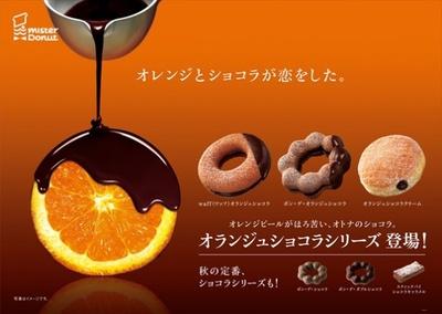 オレンジとショコラの恋!?「オランジュショコラ」シリーズ3種類が登場