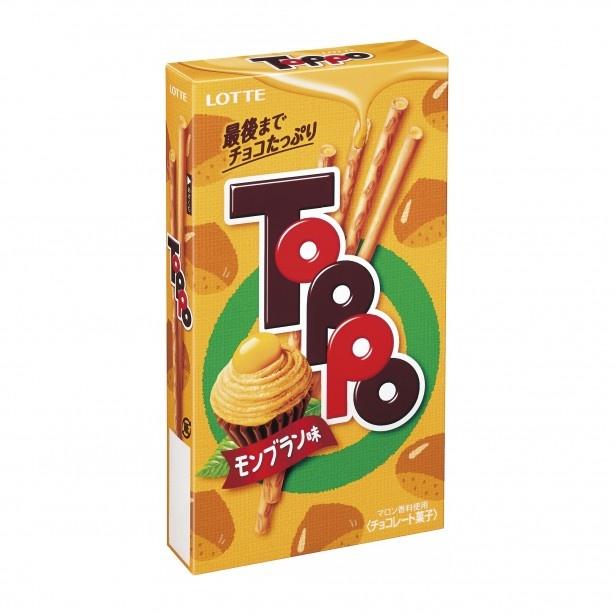 【写真を見る】「トッポ(モンブラン味)」のパッケージはポップでキュート!