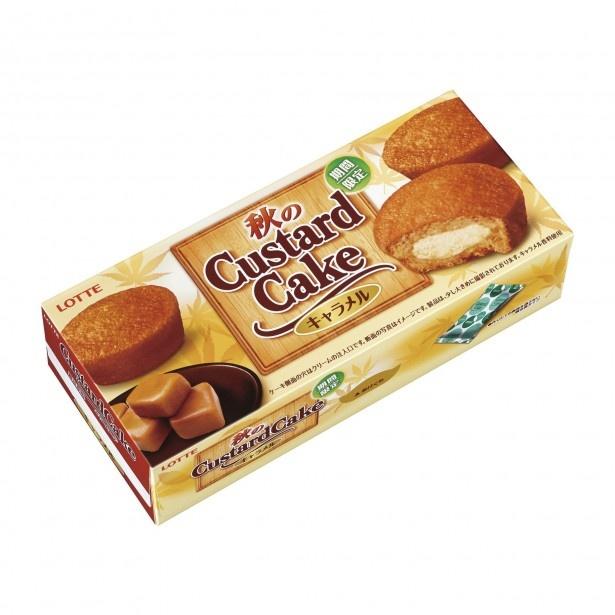 キャラメル尽くしでリッチな味わいの「秋のカスタードケーキ(キャラメル)」