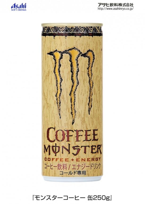 10月7日(火)から発売されるエナジーブレンド入りコーヒー飲料「モンスターコーヒー缶250g」(税別190円)
