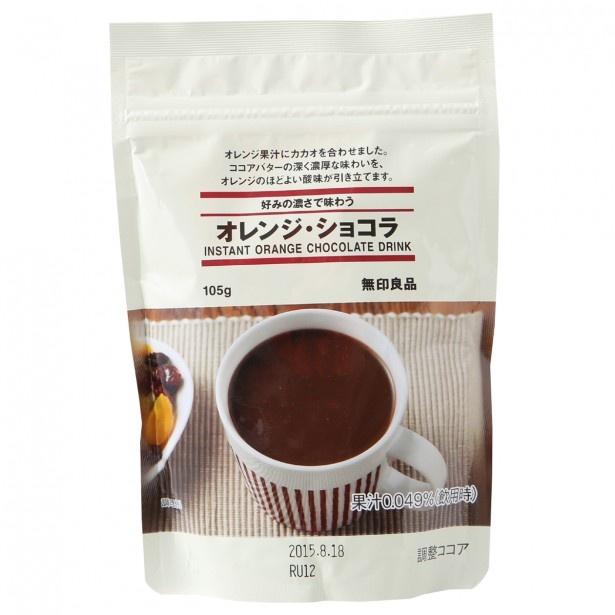 「オレンジ・ショコラ」はココアバターの深く濃厚な味わいをオレンジの程よい酸味が引き立てている