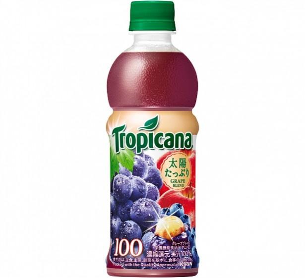 9月16日(火)から発売される秋の果実をブレンドした「トロピカーナ 100% グレープブレンド」(税別140円)